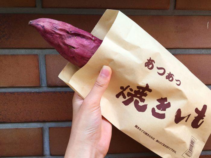 焼き芋専門店ふじ袋入り鳴門金時