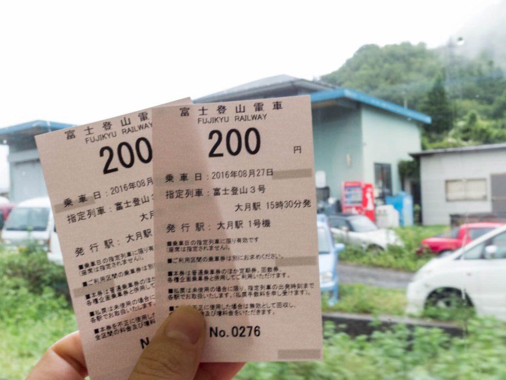 富士登山電車の切符