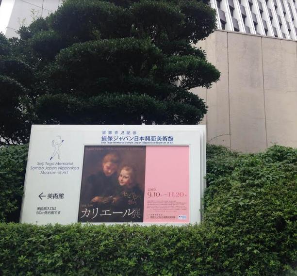 新宿損保ジャパンビル前