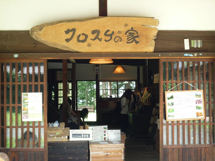 ●-7【トトロ:クロスケの家-50】700px P1040554
