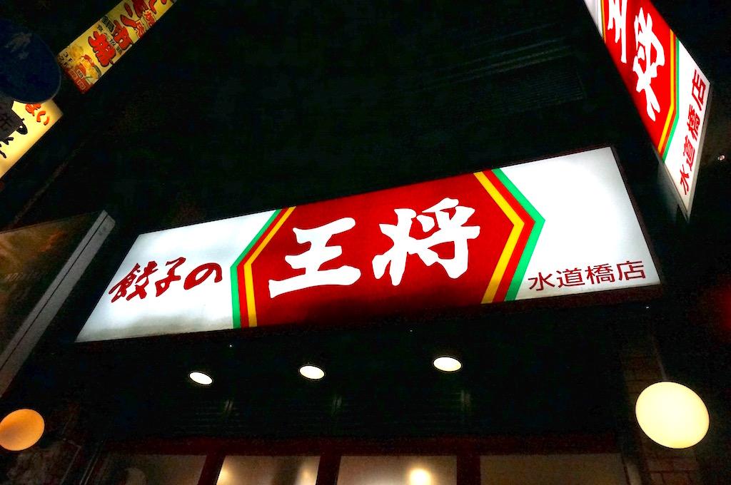 餃子食べ放題_水道橋店2