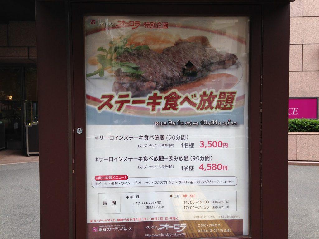 ステーキ食べ放題看板