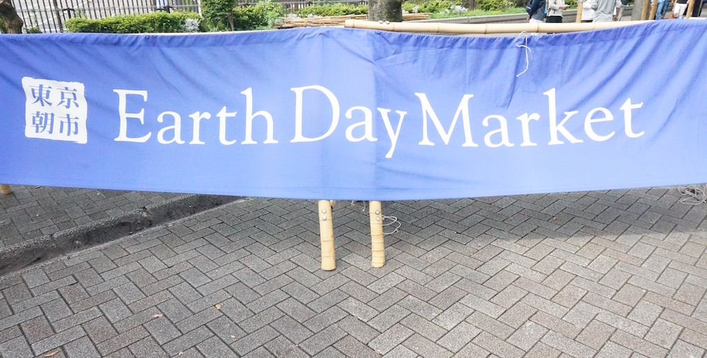 Earthdaymarket1