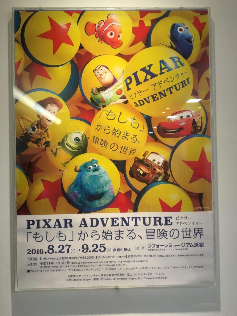 「ピクサーアドベンチャー」がラフォーレ原宿で開催中!混雑の様子は?