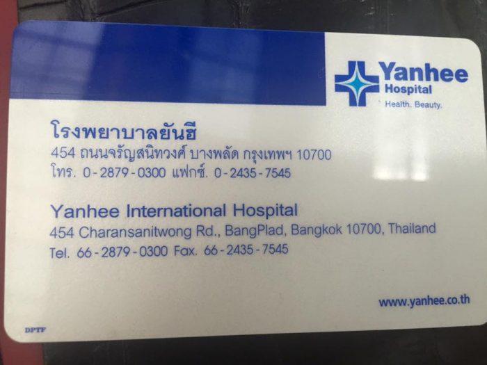 ヤンヒー総合病院(IDカード)