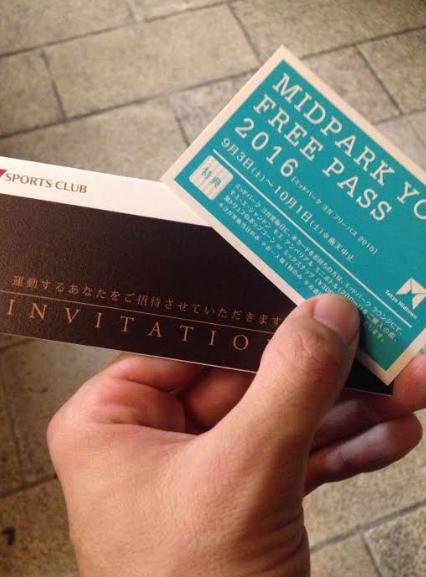 チケットとコナミスポーツの無料体験チケット