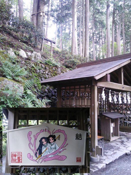 三峯神社 連結びの木アレンジ