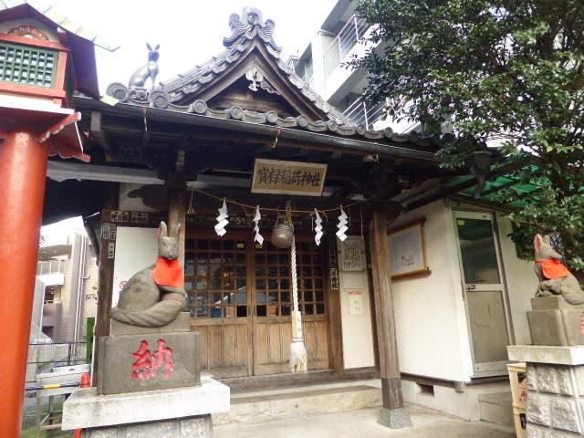 宝禄稲荷神社