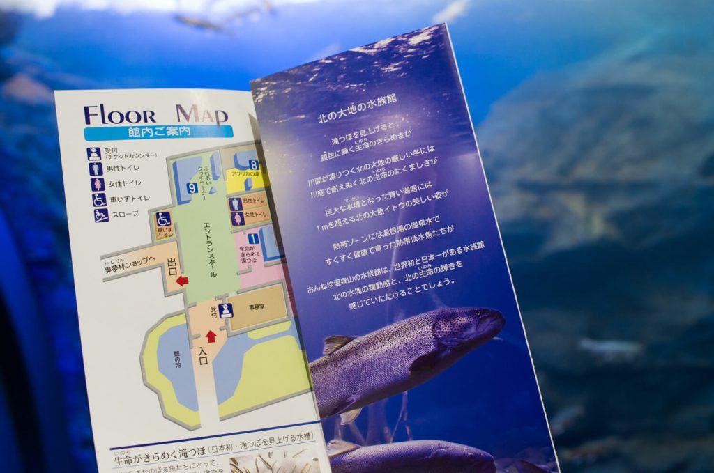 北の大地の水族館(山の水族館)パンフレット