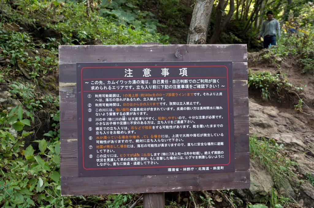 カムイワッカ湯の滝の看板