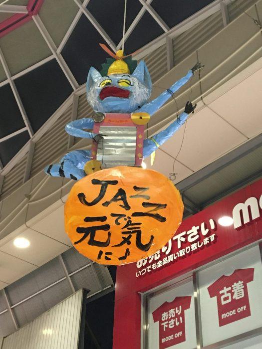 阿佐ヶ谷JAZZ