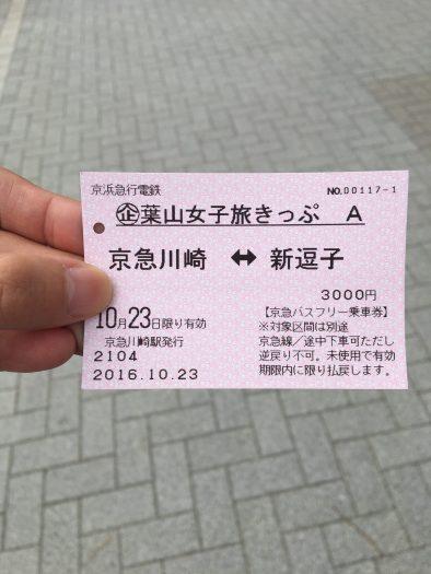 きっぷ 葉山 女子 旅
