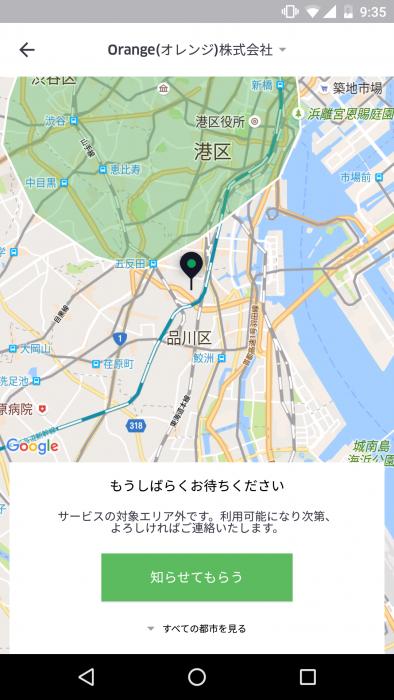 Uber eats not area