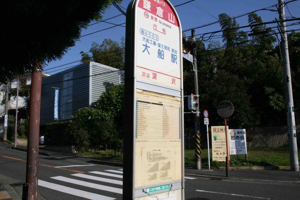 鎌倉・藤沢アートめぐり