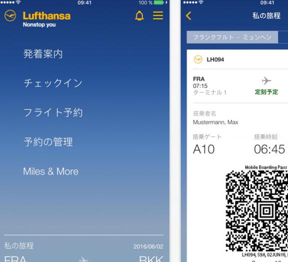 アプリ上でまずはフライトの予約をしましょう。