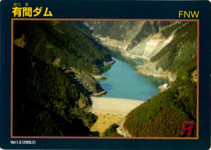 ●10【有間ダムカード】(700px)
