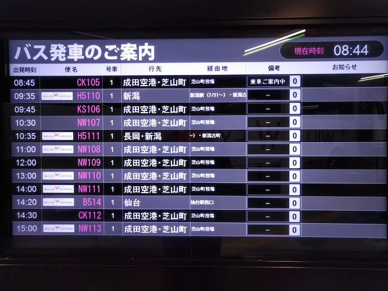 大崎ー成田空港バス
