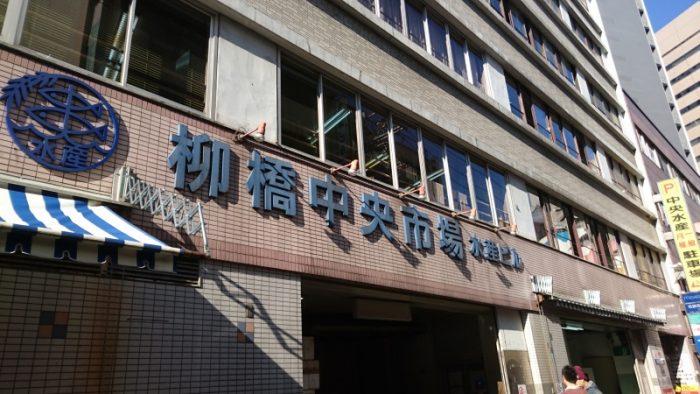 名古屋駅のすぐ側に市場が!「柳橋中央市場」でプロに混じってお買い物してきた