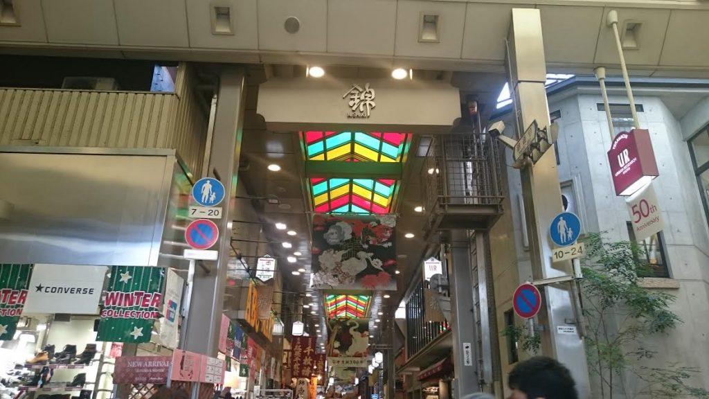京都・錦市場はやっぱり食べ歩き!初めてでもこれだけ楽しめちゃいました!