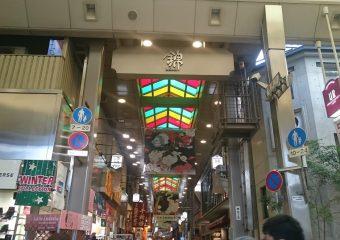 錦市場のアーケードはイメージカラーになっています。