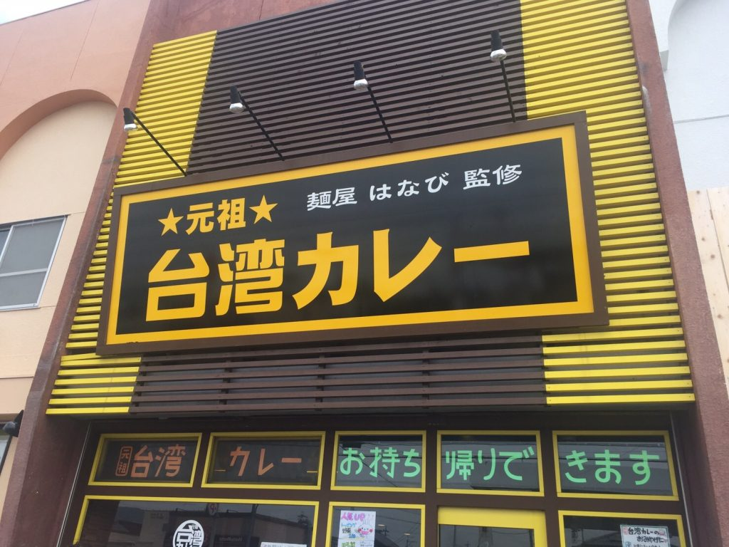 台湾カレー1