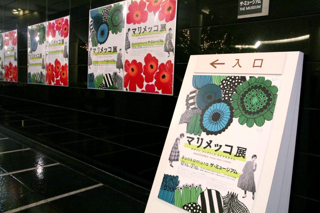 「マリメッコ展」がついに東京・渋谷に!行くだけで明るくなれる、その展示とは?