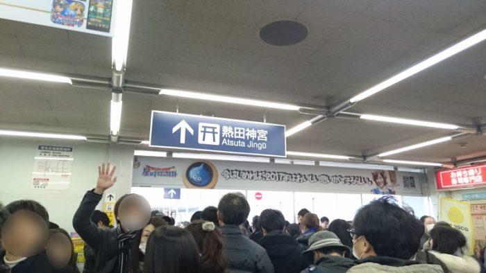 熱田神宮 駅構内
