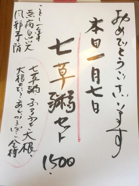 めぐたまメニュー七草粥