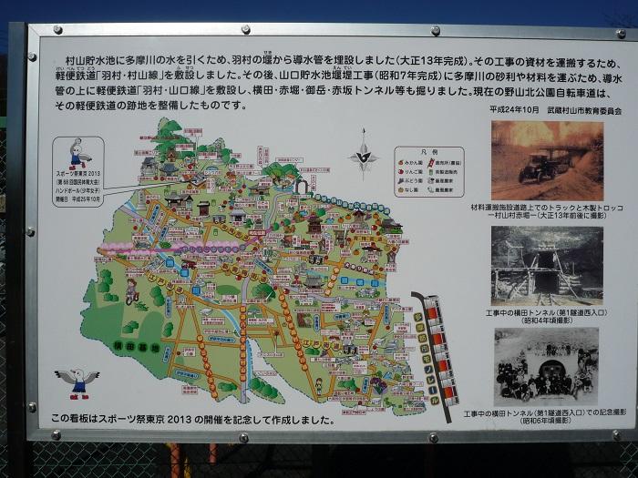 ●56【軽便鉄道ポター104水道道路】(700px) P1140381