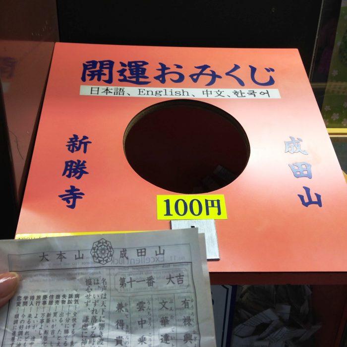 成田開運きっぷ
