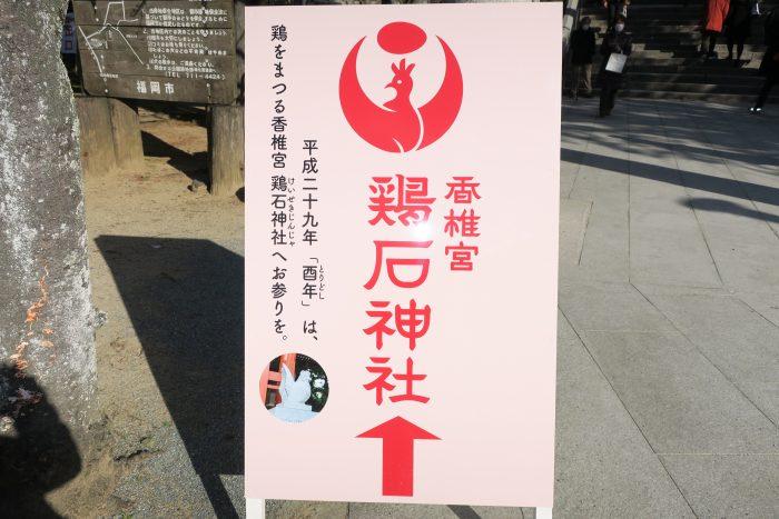 鶏石神社への看板