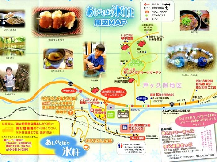 ●5【あしがくぼ氷柱】観光マップ(元)700px修正