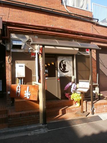 お餅と日本茶の喫茶店『月光』