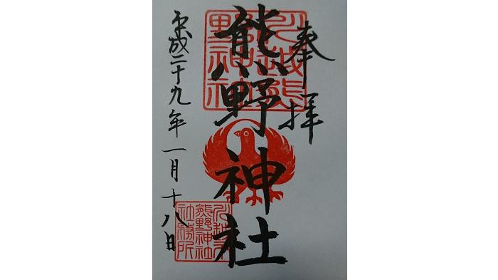 ●12【川越熊野神社②-79】●(700px)修正