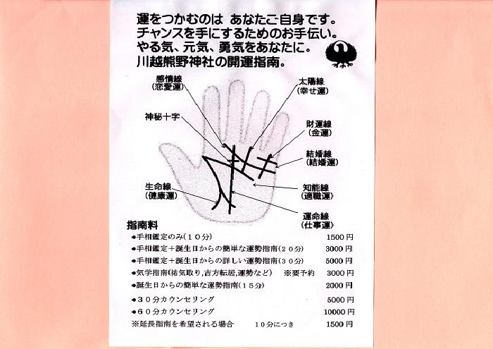 ●15【川越熊野神社②-78】●(700px)修正