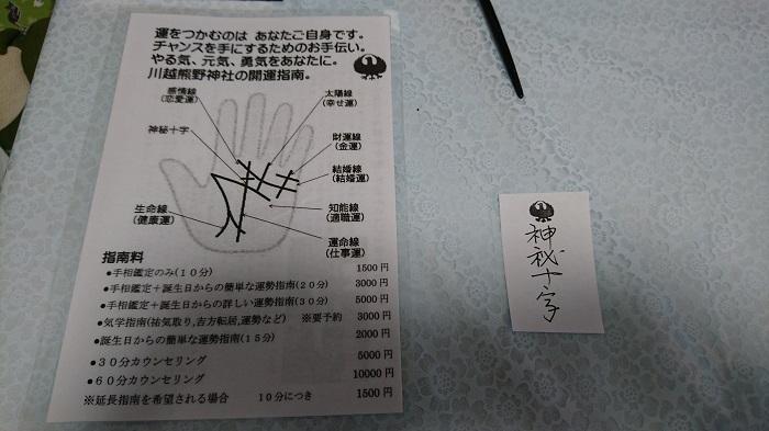 ●16【川越熊野神社②-27】●(700px)  DSC_0798