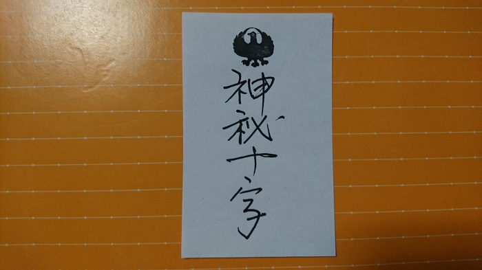 ●17【川越熊野神社②-74】●(700px) DSC_0824