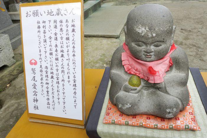 愛宕神社 お願い地蔵さん