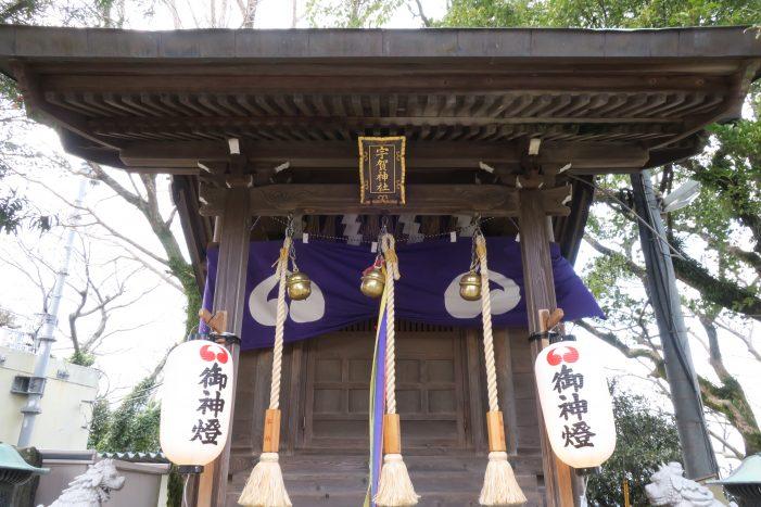 愛宕神社末社 宇賀神社