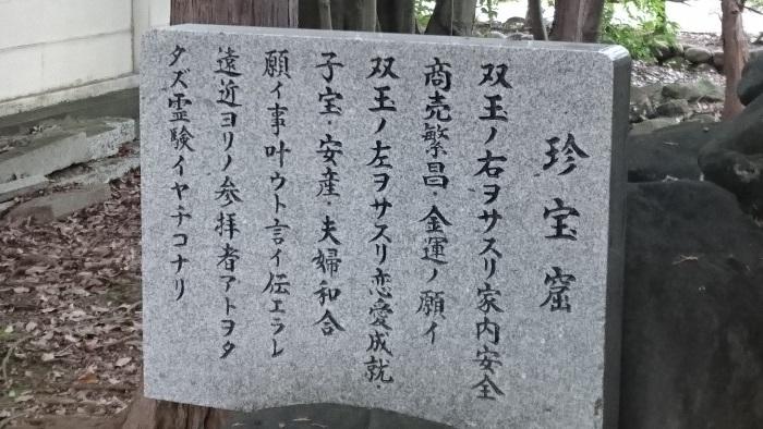 珍宝窟 石碑