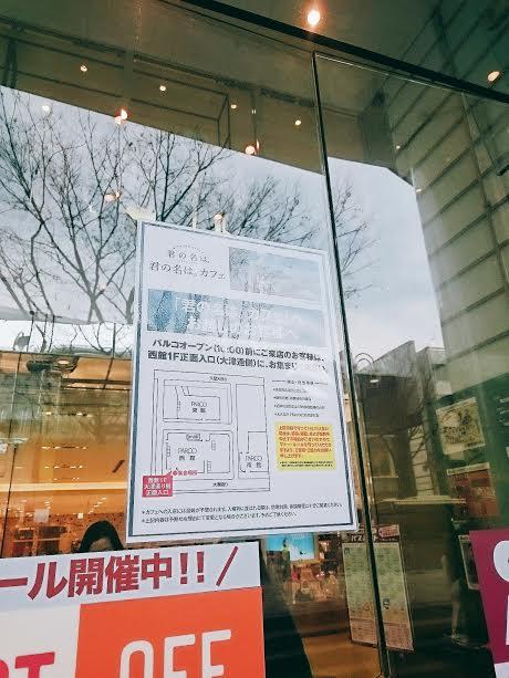 「君の名は。」コラボカフェ 名古屋初日。開店前のパルコ前です。