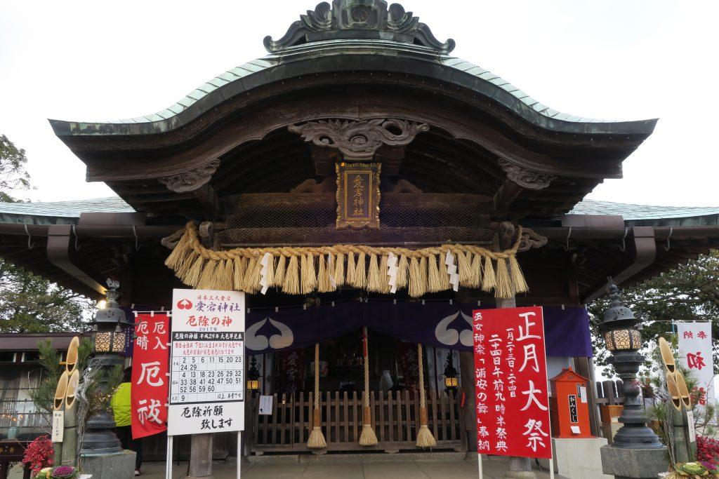 愛宕神社 本殿