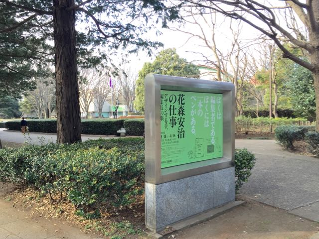 女子大生世田谷美術館