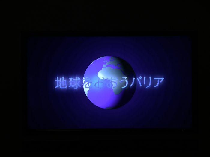 地球をおおうバリア