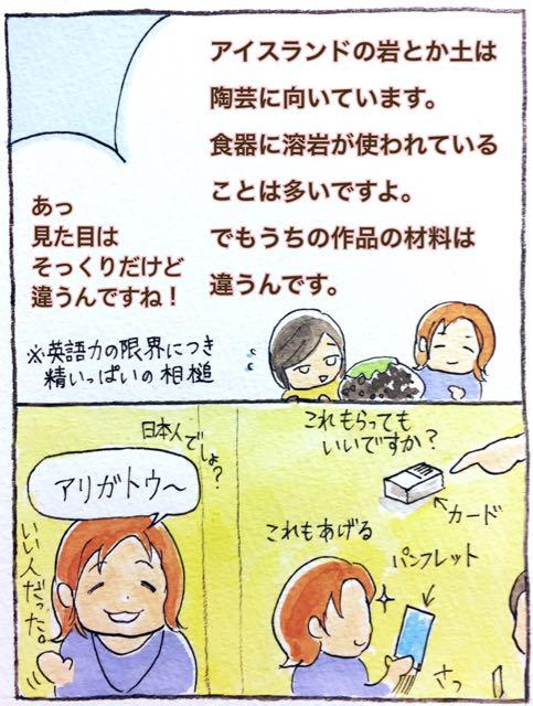 is器漫画2