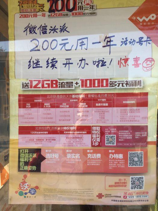 インターネットを中国で使いまくる