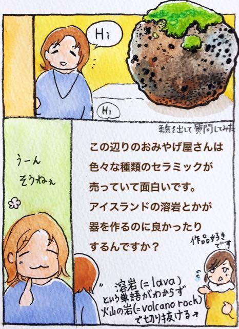 is器漫画1
