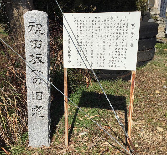 祝田坂への旧道