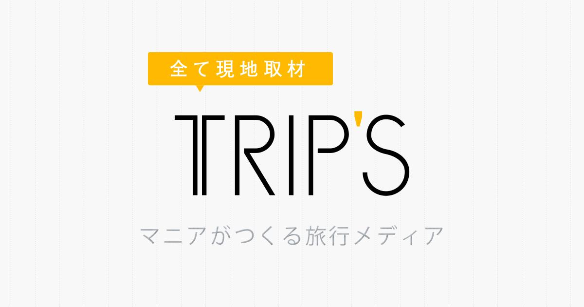 TRIP'Sロゴ
