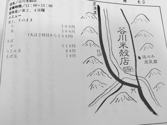 谷川米穀店への地図